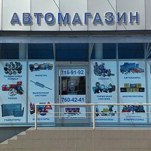Автомагазины Валдая