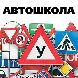 Автошколы Валдая