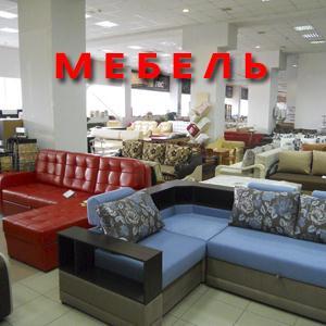 Магазины мебели Валдая
