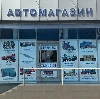 Автомагазины в Валдае